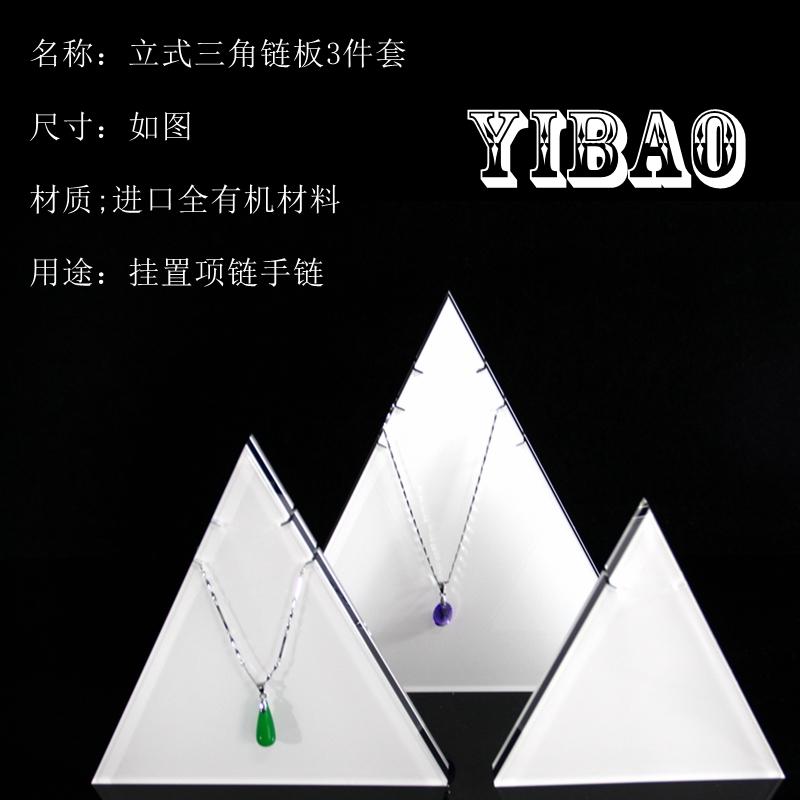 有机玻璃项链展示架立式三角链板批发