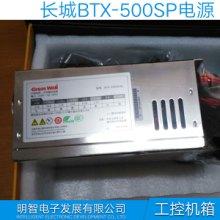 供应PC电源BTX-500SP BTX-500SP电脑电源 电脑电源 长城BTX-500SP电源批发