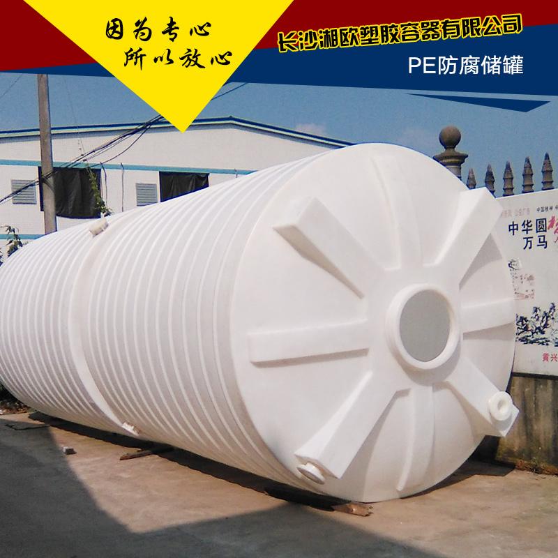 供应20个立方PE防腐储罐