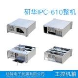 供应研华IPC-610服务器机箱 研华IPC-610机箱生产厂家 河南研华IPC-610机箱 研华IPC-610整机