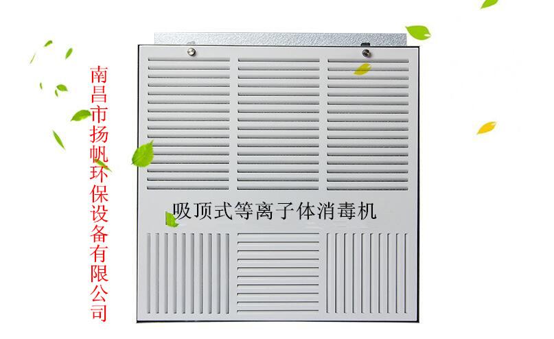 供应吸顶式空气消毒机