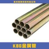 供应通信布线金属穿线管 金属KBG穿线管 KBG金属穿线管 KBG金属管