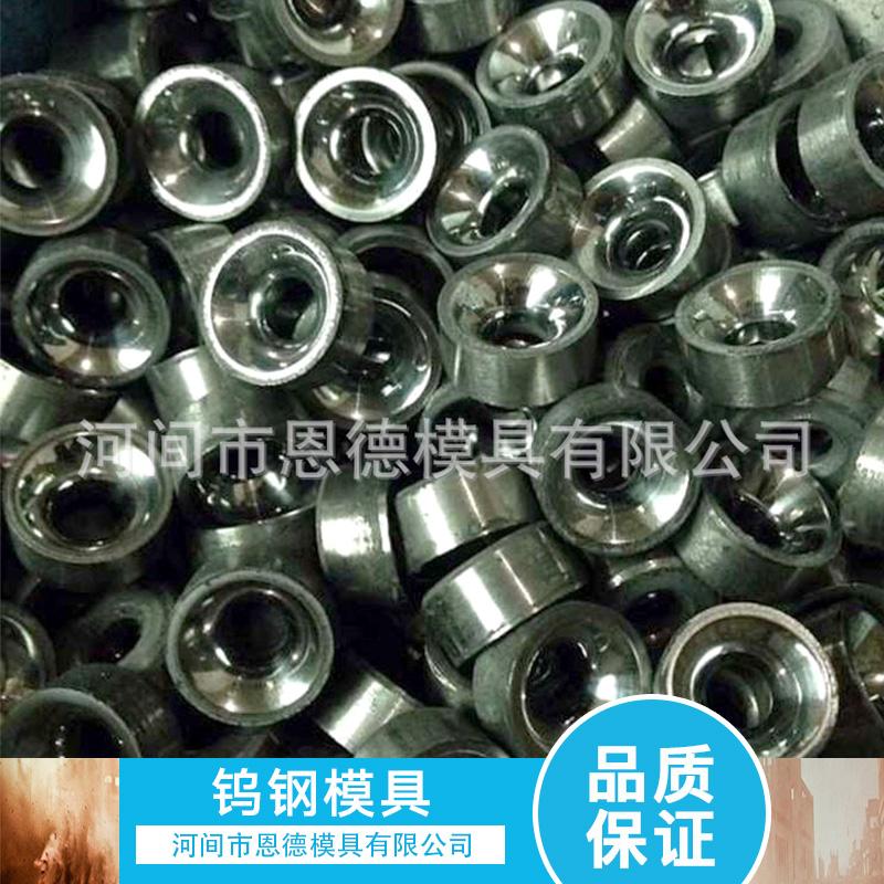 供应钨钢模具 钨钢扁线拉丝模具 钨钢圆孔拉丝模具 钨钢模具厂家直销