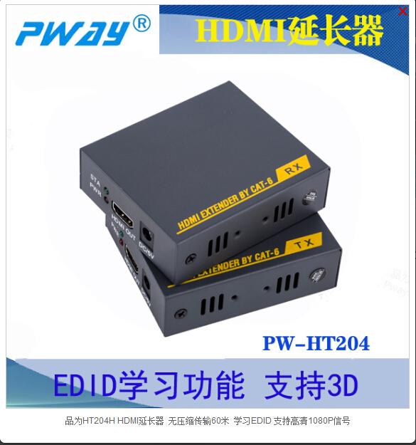 供应HDMI网线延长器HDMI双绞线延长器HDMI传输器 支持3D和EDID功能