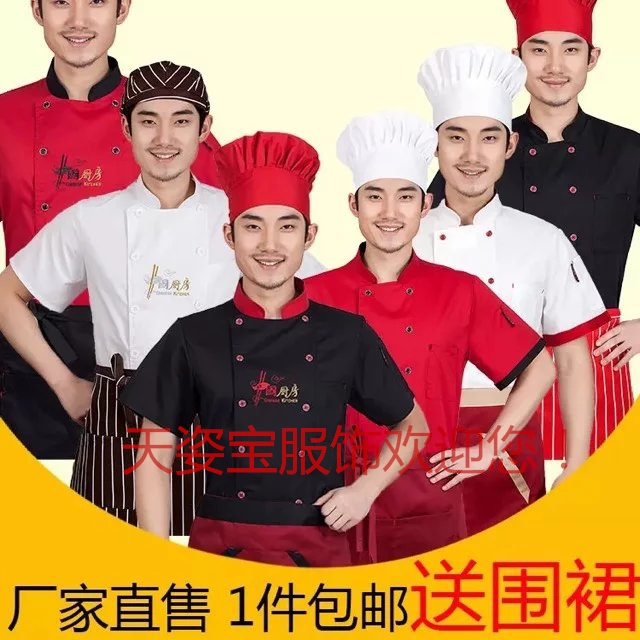 厨师服长袖 工作服工装劳保服定制