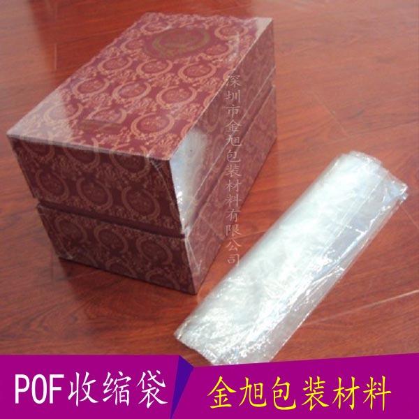 供应聚烯烃收缩胶袋POF热收缩膜 POF环保热收缩膜对折膜深圳金旭批发直销