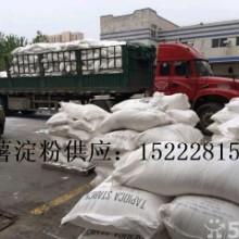 木薯淀粉长期供应 批发价格优惠
