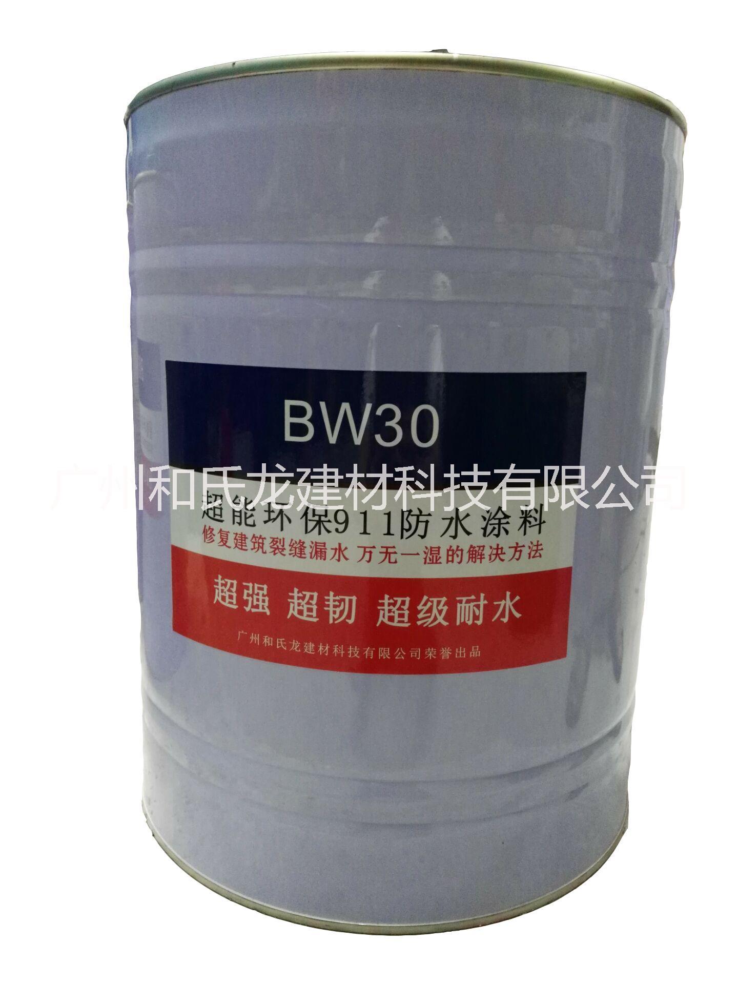 供应用于新旧建筑防水的超能环保911防水涂料