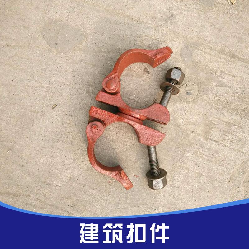 供应建筑扣件 钢管扣件 玛钢扣件 建筑扣件 脚手架管