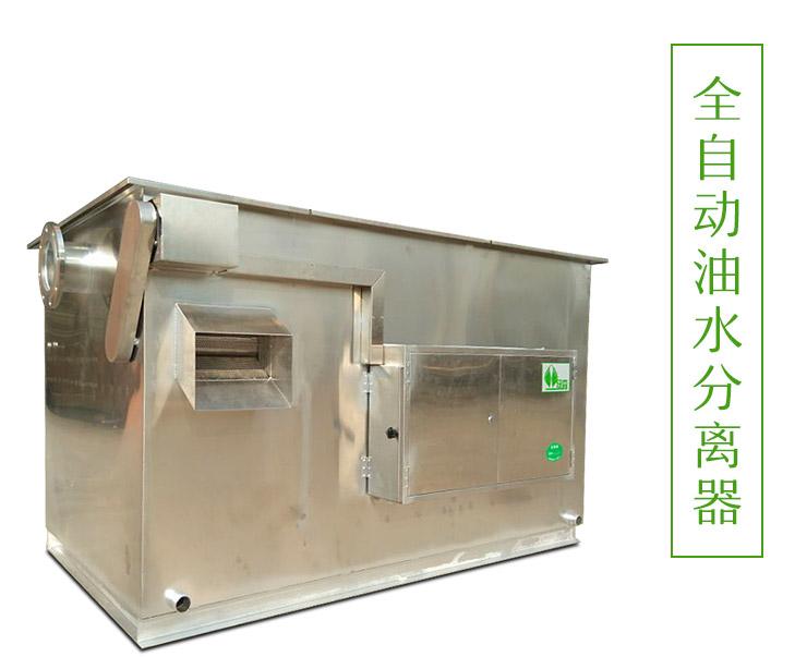 厦门全自动油水分离器 全自动油水分离器 自动油水分离器效果 油水分离器厂家 离器