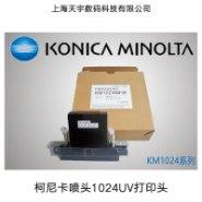 柯尼卡1024喷头价格图片