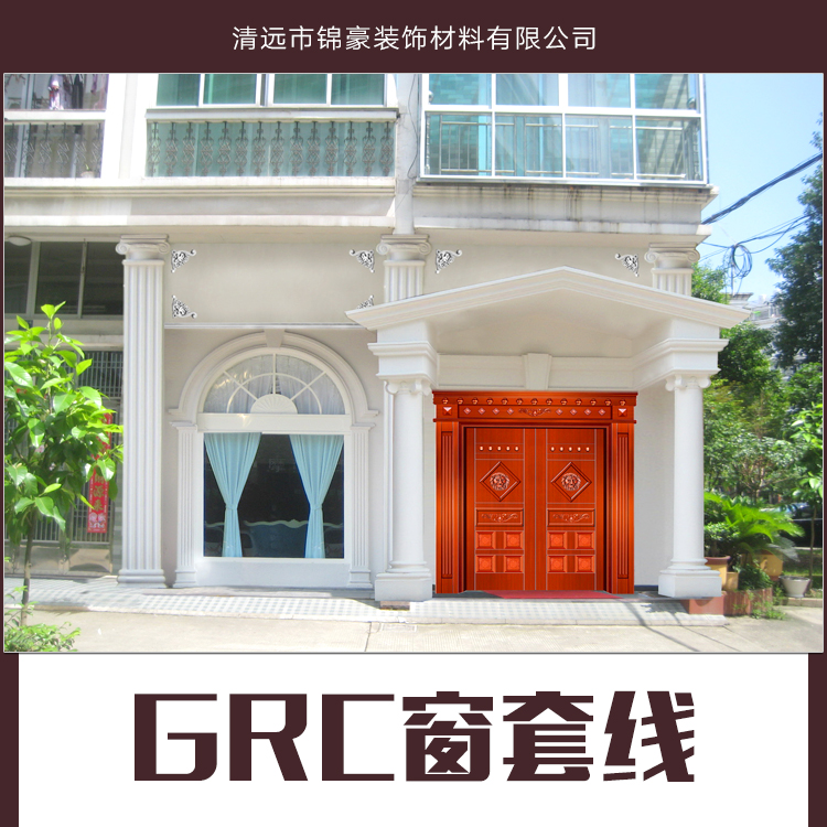 供应GRC窗套线 GRC室外环保窗套 GRC防火窗套线 GRC窗套线供应商