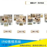 供应IPAD售楼系统 触摸屏售楼系统 IPAD售楼系统制作公司 广东IPAD售楼系统价格