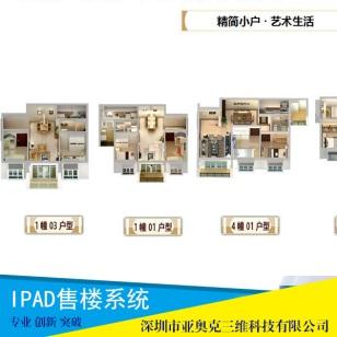 IPAD售楼系统图片