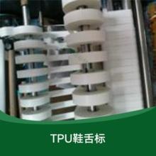 供應TPU鞋舌標 轉印鞋舌標定做 鞋舌標材料 商標材料 印刷材料圖片