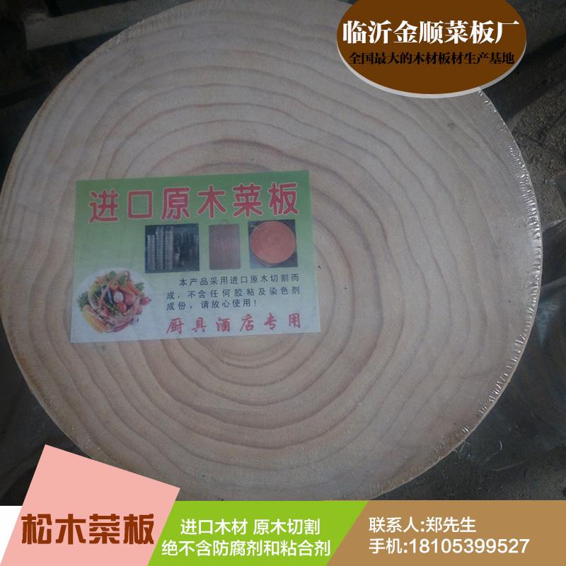 供应金顺松木菜板产品 松木砧板批发 实木菜墩供应 松木切菜板价格