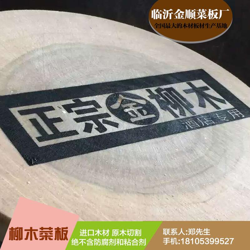 供应柳木菜板产品 金顺菜板厂家供应 实木砧板批发 切菜板报价