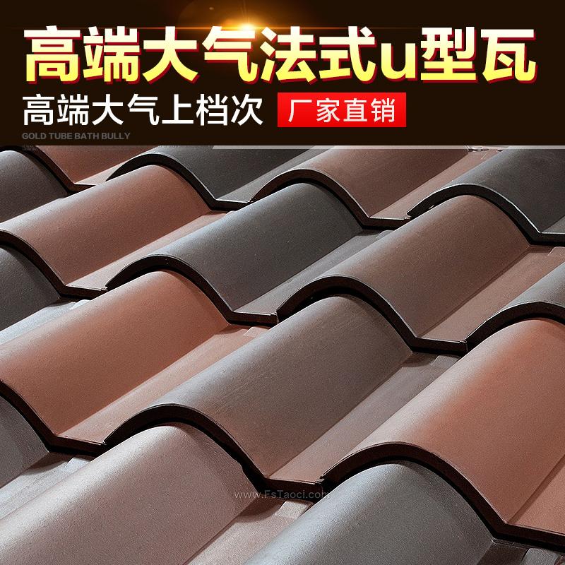 供应高端大气法式u型瓦  屋面法式u型瓦 高端大气法式u型瓦供应商