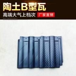 供应陶土b型瓦 屋面陶土b型瓦 安徽广德陶土b型瓦 陶土b型瓦供应商