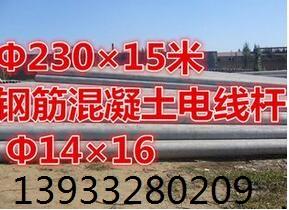 供应河北农网改造水泥杆 水泥电杆厂
