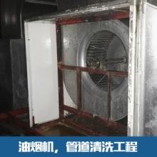 云南正乾建筑装饰工程供应油烟机 管道清洗、去油除污|家政保洁服务批发