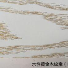 供应金色格丽 金色木纹宝 金色显纹宝 水性金色格丽斯图片