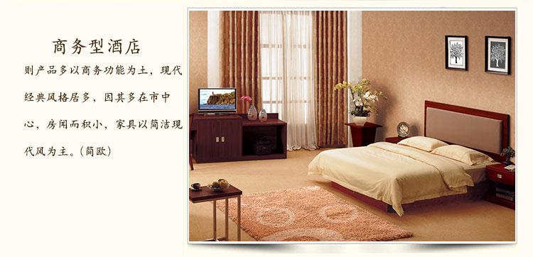 酒店家具订制 哪家酒店家具好 酒店家具厂家订制电话 酒店家具图片 酒店家具装修图