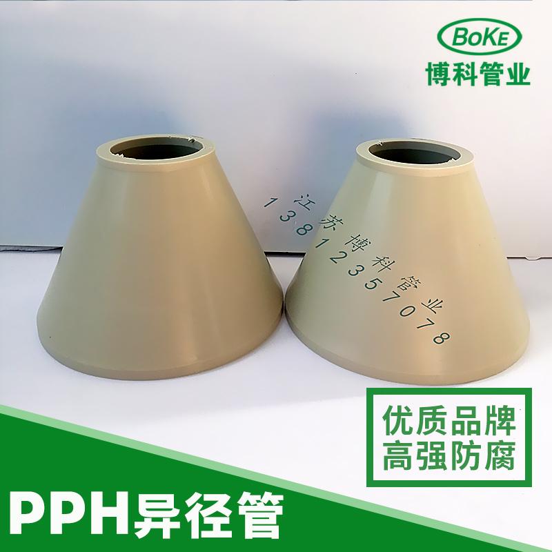 江苏博科管阀件供应PPH异径管、均聚聚丙烯异径管|防腐塑料异径管