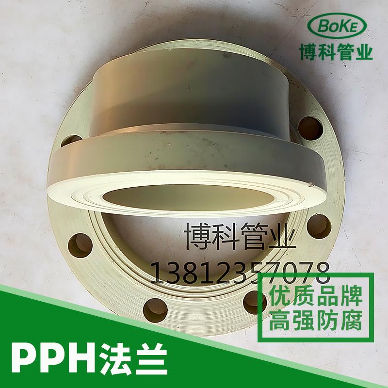 江苏博科管阀件供应PPH法兰、均聚聚丙烯法兰|防腐塑料法兰