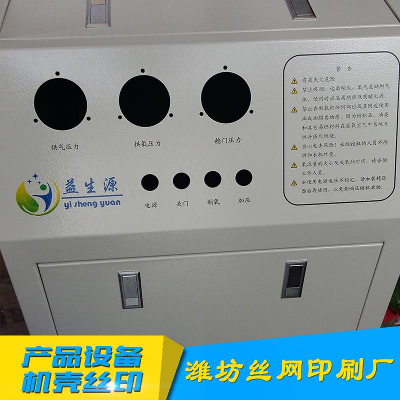 供应产品设备机壳丝印 丝印器材 丝印网板 亚克力丝印 丝印加工