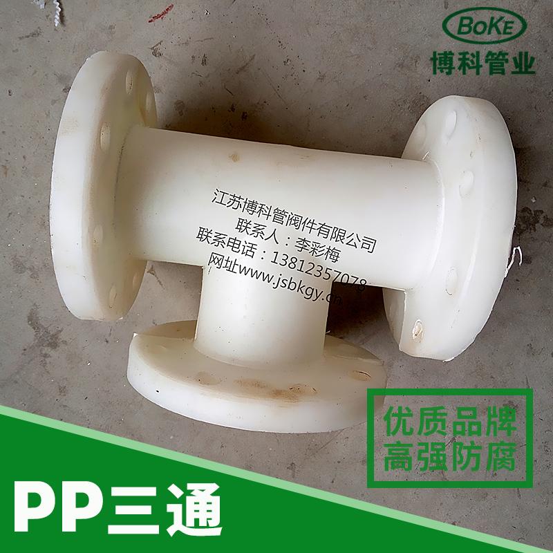 博科管阀件供应pp三通、聚丙烯三通|防腐塑料三通、江苏塑料管件批发