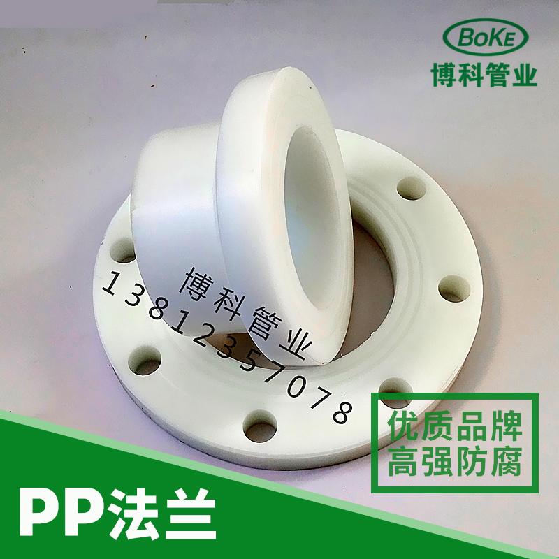 江苏博科管阀件供应PP法兰、聚丙烯法兰 PPH管道连接件、防腐塑料法兰