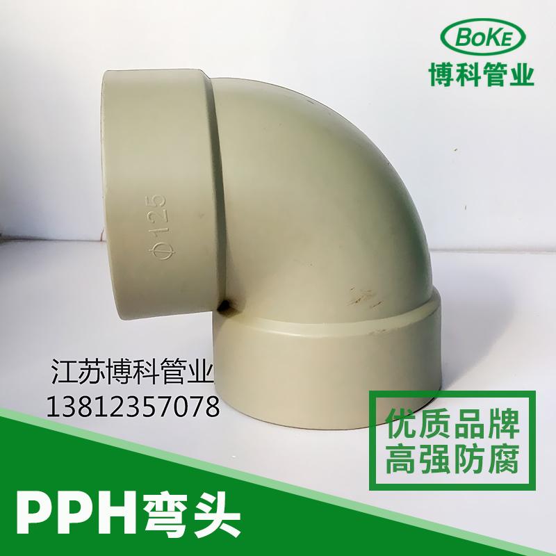 江苏博科管阀件供应PPH弯头、PPH管道连接件|防腐塑料弯头