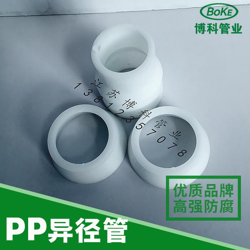 博科管阀件供应PP异径管、工程级管材|防腐塑料异径管、江苏塑料管件批发