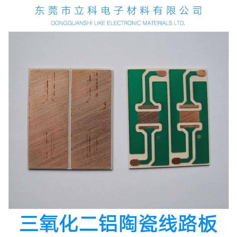 广东专业陶瓷线路板,单面陶瓷基线路板,大功率陶瓷基覆铜板,LED陶瓷线路板生产