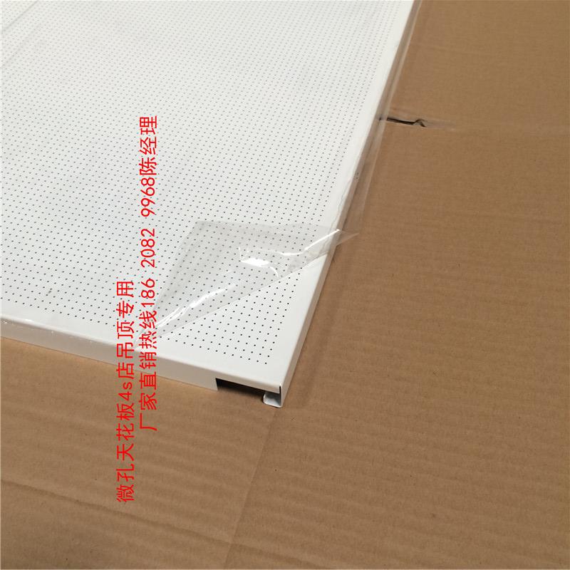 供应清远4s微孔吊顶天花板 4s店微孔吊顶天花板 传褀4s微孔吊顶天花板报价