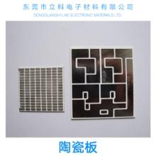 氧化铝陶瓷基覆铜板,陶瓷基线路板,氧化铝陶瓷基板批发