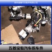 供应用于五菱汽车的五菱宝骏汽车拆车件、原厂拆车件 汽车配件拆车件、整车拆件