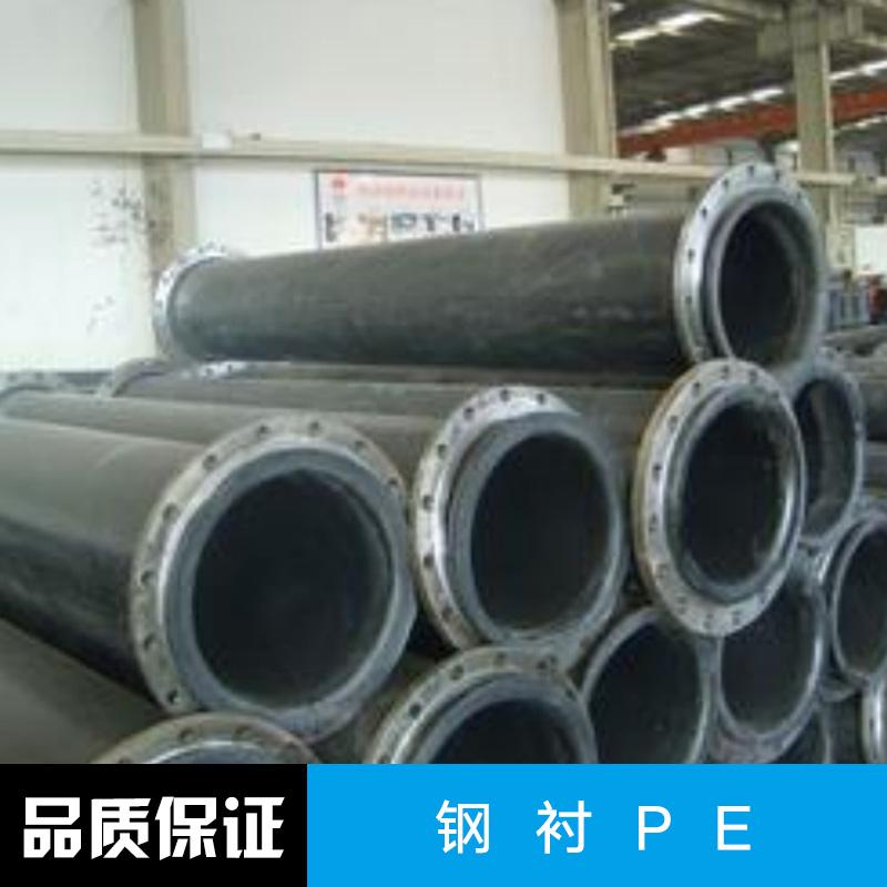 供应钢衬PE 钢衬防腐管道 热电厂管道 钢衬PP