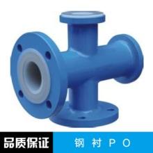 供应钢衬PO 专业生产钢衬PO/PP/PE管道 化工防腐蚀管道