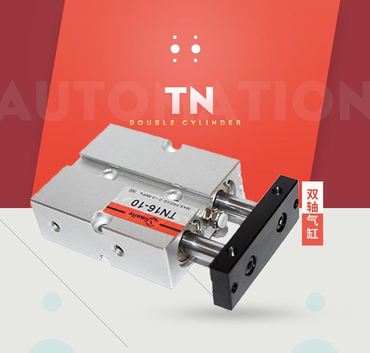 供应双轴气缸tn 标准机械双杆双轴气缸 tn图片