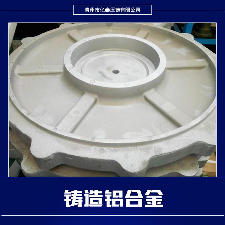 供应低压铸造铝合金 铸铝工厂 铸造铝工厂 精密铝铸造