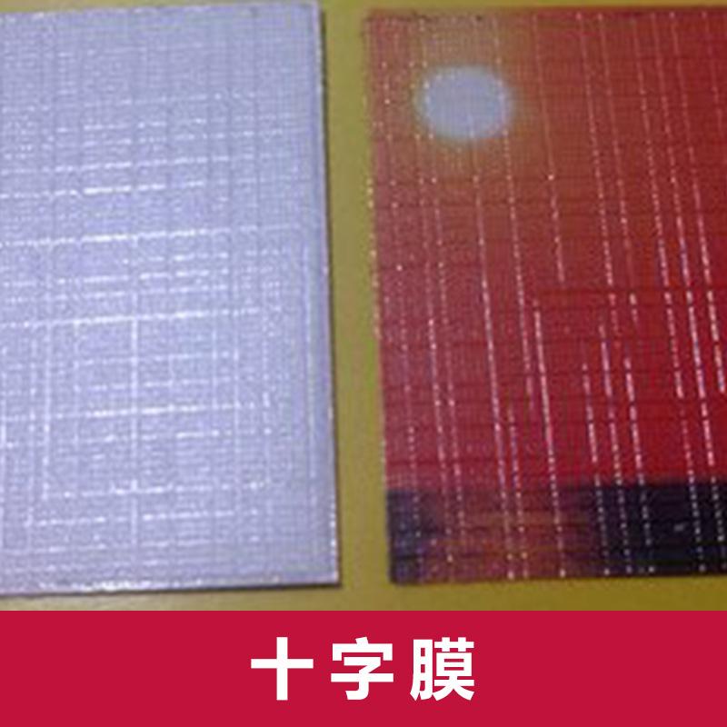 上海抗紫外线冷裱膜厂家批发 上海抗紫外线冷裱膜供应商 冷裱膜价格