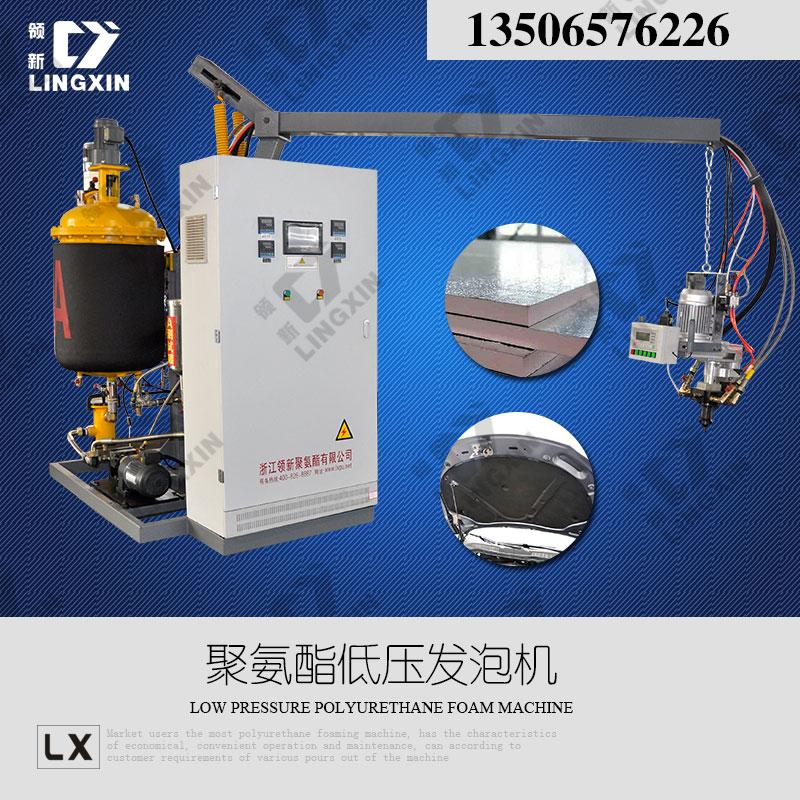 供应领新聚氨酯电池保温层低压发泡机,领新聚氨酯电池保温层低压发泡机厂家直销