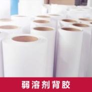 上海莹灏广告材料供应弱溶剂背胶、可转移背胶|广告背胶、防水背胶纸