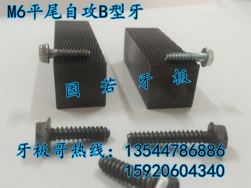 供应美制螺纹搓丝板/美制螺丝牙板/不锈钢美制搓丝板/美制牙板厂家--固若牙板