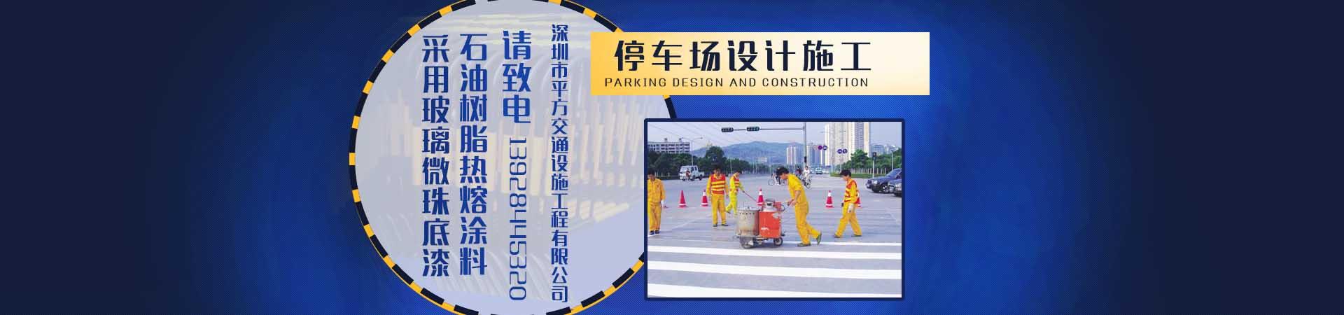 深圳市平方交通设施工程有限公司专业从事道路,停车场,飞机