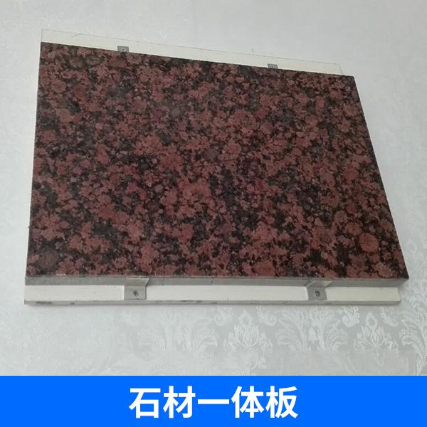 供应用于外墙保温装饰的石材一体板、超薄石材复合板|保温装饰一体板