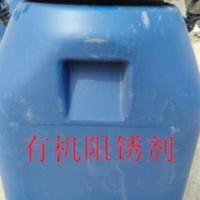 用于海港阻锈防腐的有机钢筋阻锈防腐剂<海岩兴业>生产厂家
