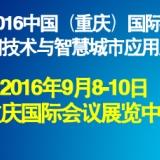 供应2016中国(重庆)国际物联网展位